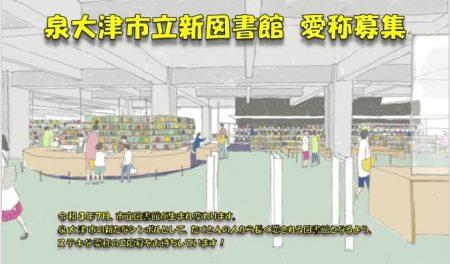 泉大津駅前の新図書館愛称総選挙開催!