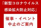 2020年度(令和2年度) 泉大津毛布まつりは中止です