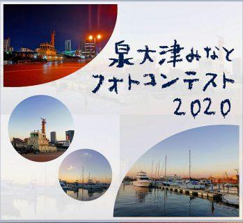 泉大津みなとフォトコンテスト2020
