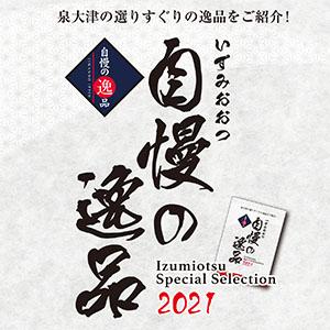 自慢の逸品 2021  [お食事居酒屋、喫茶カフェ、カラオケBARスナック編]