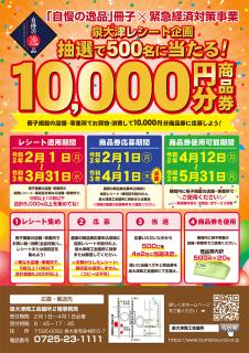 泉大津レシート企画!抽選で500名に10000円分商品券が当たる!