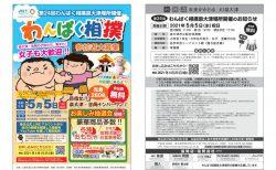 第24回わんぱく相撲泉大津場所 開催