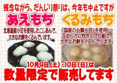 【大きな:あえもち・くるみもち】  数量限定で販売します。(10月9日・10日):菓子処ふる里