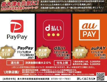 泉大津市内のお店でPayPay・D払い・auPAYが20%還元キャンペーン おしらせその2