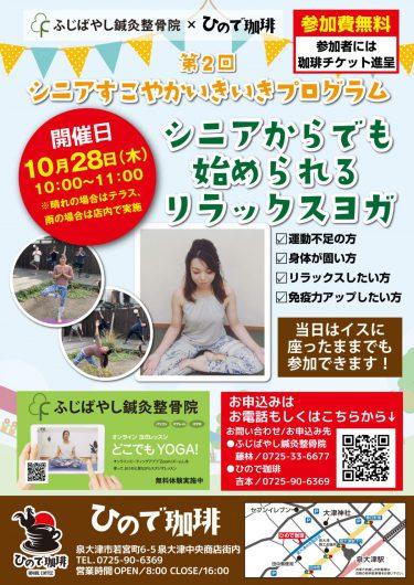 10月28日(木)開催!シニアすこやかいきいきプログラム