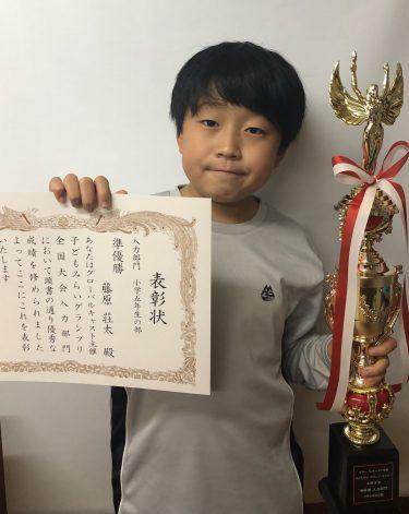 【入力部門小学5年生の部】準優勝‼️