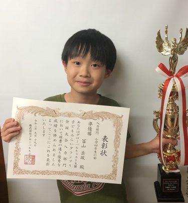 【入力部門小学4年生の部】準優勝‼️